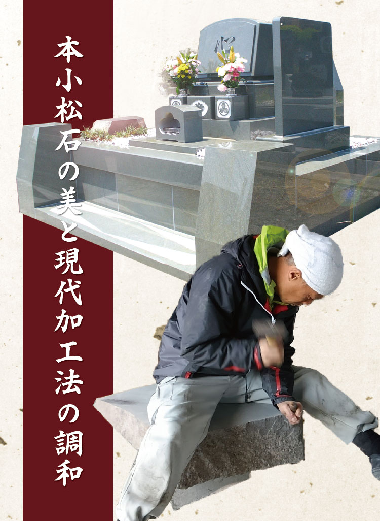 墓石販売・リフォームは真鶴石材工業所